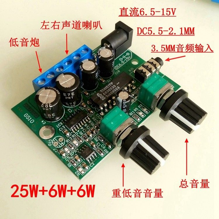 DYKB <font><b>TDA2030</b></font> 2.1CH POWER <font><b>Amplifier</b></font> board 6W+6W+25W Stereo Subwoofer Audio Class D AMP Module FOR 9v 12V CAR image