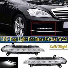 Для Mercedes-Benz S-класс W221 C250 C300 C350 CL550 Для AMG CLS550 R350 светодиодный DRL дневного света туман лампа