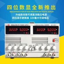 MCH двойной регулятор напряжения постоянного тока и Регулируемый источник питания Линейный источник питания 30V5A серия и параллельная функция 300 Вт