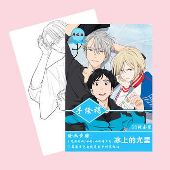 10 pages/book Anime YURI on ICE Coloring Book For Children Painting Drawing antistress Books A4 1