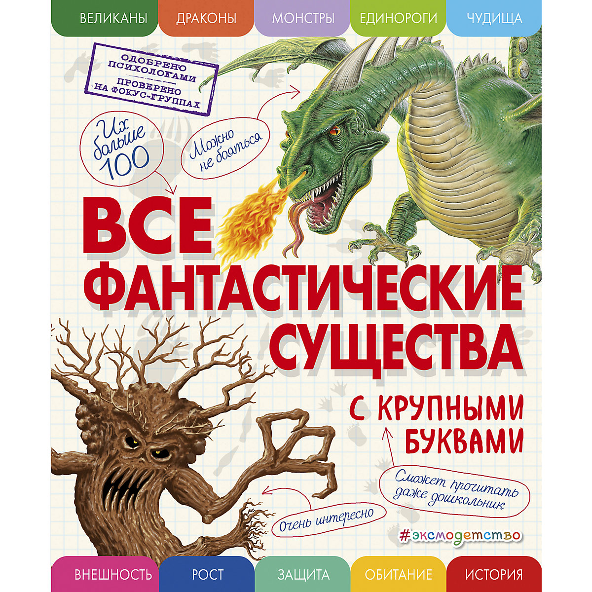 Books EKSMO 10036944 Children Education Encyclopedia Alphabet Dictionary Book For Baby MTpromo