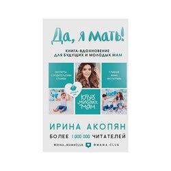 Boeken EKSMO 10243415 kinderen onderwijs encyclopedie alfabet woordenboek boek voor baby MTpromo