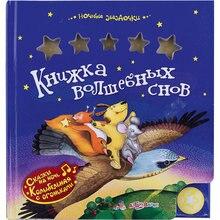 Книжка Волшебных снов Азбукварик