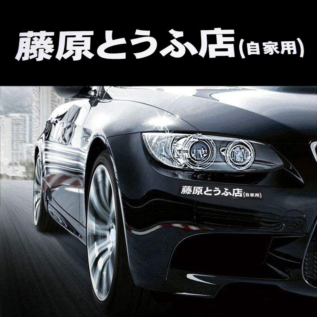 1pc Car Window Sticker Initial D Fujiwara Tofu Shop ...