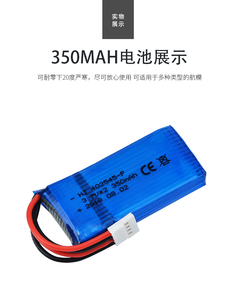 1 pcs 2S 7.4V <font><b>350mAh</b></font> <font><b>350mAh</b></font> <font><b>Lipo</b></font> <font><b>Battery</b></font> (<font><b>3.7V</b></font>*2) For UDI U919 U945A Mini RC Helicopter Quadcopter Airplane image