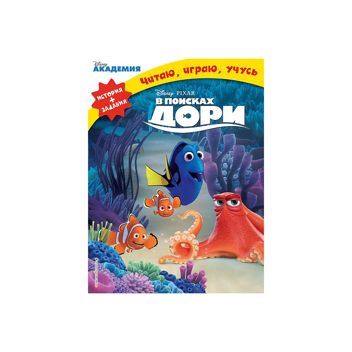 Books EKSMO 8495405 Children Education Encyclopedia Alphabet Dictionary Book For Baby MTpromo