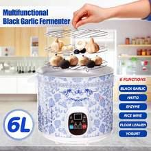Автоматический ферментер для черного чеснока, 6 л, домашний, сделай сам, 220 В, многофункциональный йогурт из зимолиза, машина для рисового вина Natto, Новое поступление
