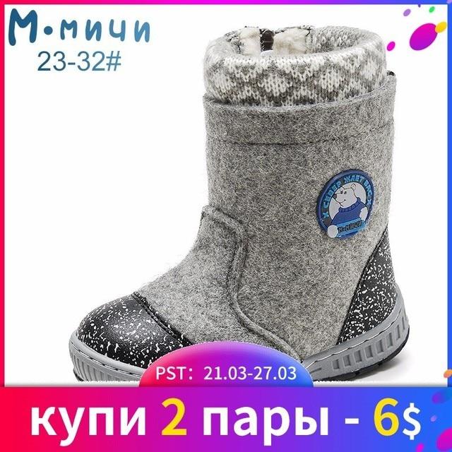 434340fad (Отправить от России) Mmnun шерсть валенки зимняя обувь Обувь для мальчиков  теплая детская зимняя
