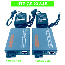 HTB GS 03 أ & B 3 أزواج ألياف جيجابت محول وسائط بصرية 1000Mbps وضع واحد واحد الألياف SC ميناء امدادات الطاقة الخارجية