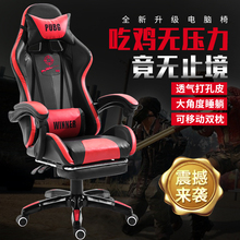 hot deal buy new computer household work leather office furniture game deck sports racing eat chicken gaming ergonomic swivel executive chair
