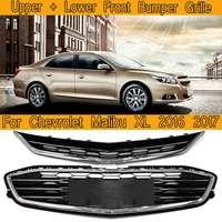 2 шт./компл. высокого качества верхний + нижний передний капот бампера Решетка сборки для Chevrolet Malibu XL 2016 2017 Авто запасные части