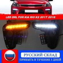 1 пара светодиодный DRL автомобиля 12 V переднего бампера для Kia Rio K2 2017 2018 DRL дневного света вождения Туман лампы сигнала поворота укладки