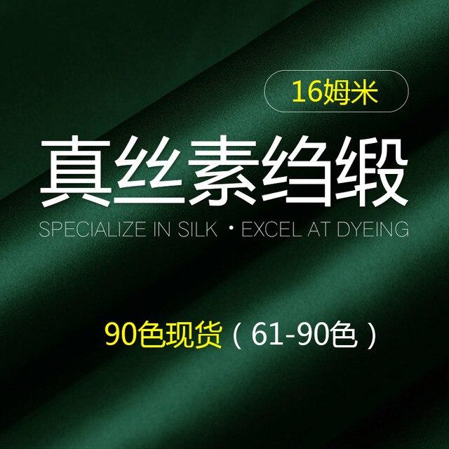 114 wide 16mm 100% silk silk satin fabric silk high-grade silk cheongsam dress dress dress fabric (color 61-color 90)