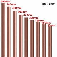 3mm 직경 구리 라운드 막대 막대 밀링 용접 금속 가공 50-500mm 길이