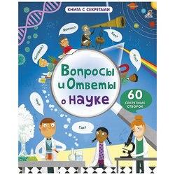 Книга со створками Вопросы и ответы о науке, Робинс