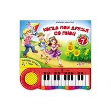 Книга с пианино Азбукварик