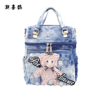 2019 Brand Denim Backpack Women's Backpack Lovely Bear Jewelry Women's School Backpack Fashion Travel Bag Blue Backpack