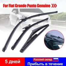 Щетки стеклоочистителя для переднего/заднего стекла Fiat Grande Punto 2005, 3 шт./компл., 26 '', 16'', 12''