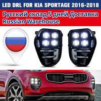 Русский наличии светодиодный 12 В DRL Туман свет лампы дневного бег свет набор для Kia Sportage QL Kx5 2016 2017 2018 Авто белый стиль