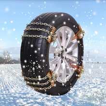 Новая противоскользящая цепь, износостойкая сталь, 3 цепи, дизайн баланса, автомобильные цепи для снега/льда/грязи, безопасная для вождения