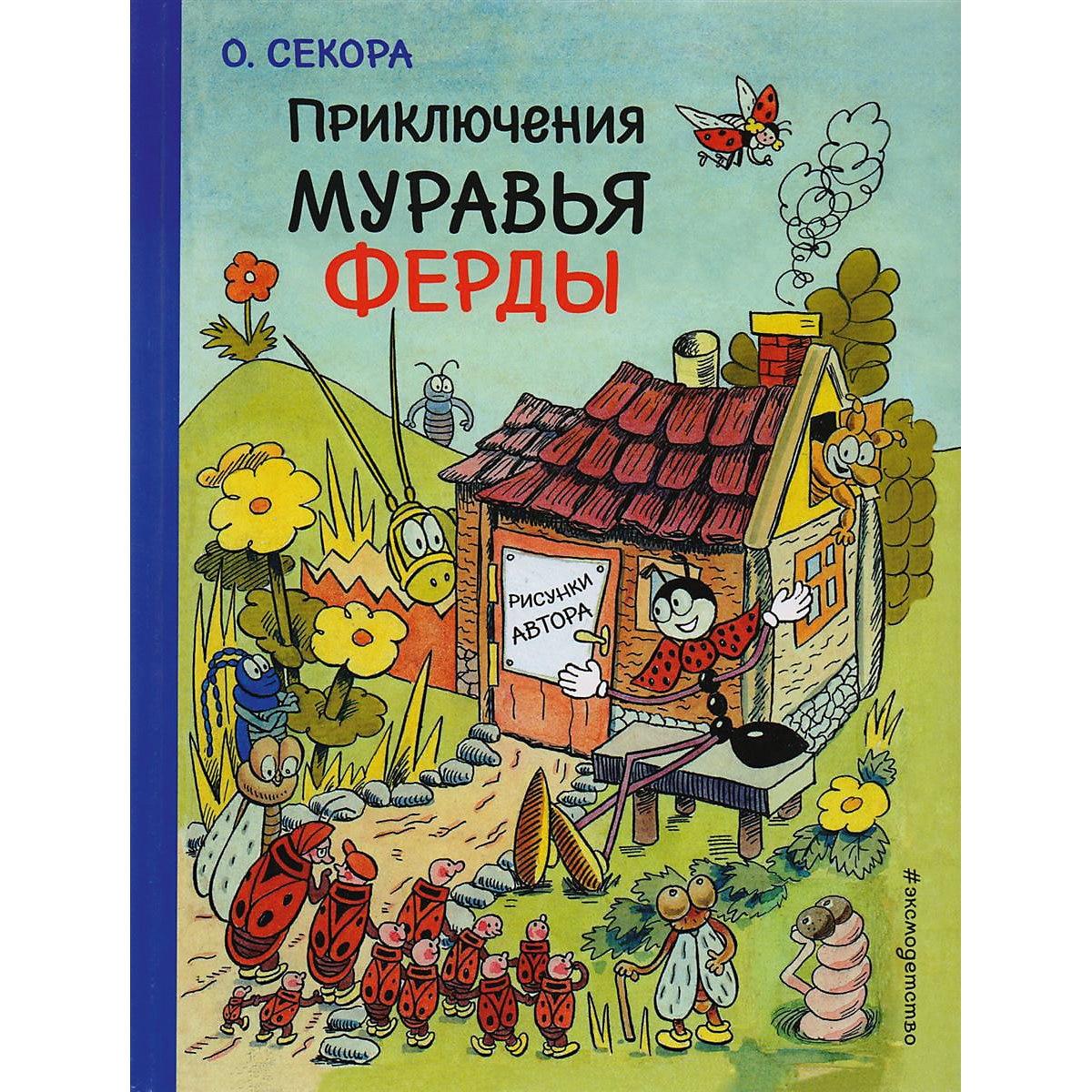 Books EKSMO 7932301 Children Education Encyclopedia Alphabet Dictionary Book For Baby MTpromo