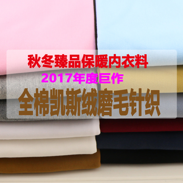Tissus Au Metre Shipping New Case Velvet Cotton Flannelette Render Lycra Clothing Fabrics Qiu Dong The Best Thermal Knitted