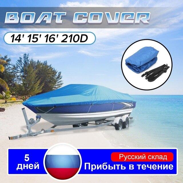 Сверхмощный 14-16ft луч 90 дюймов Trailerable 210D морской класс лодка Крышка водостойкий УФ-защищенный синий