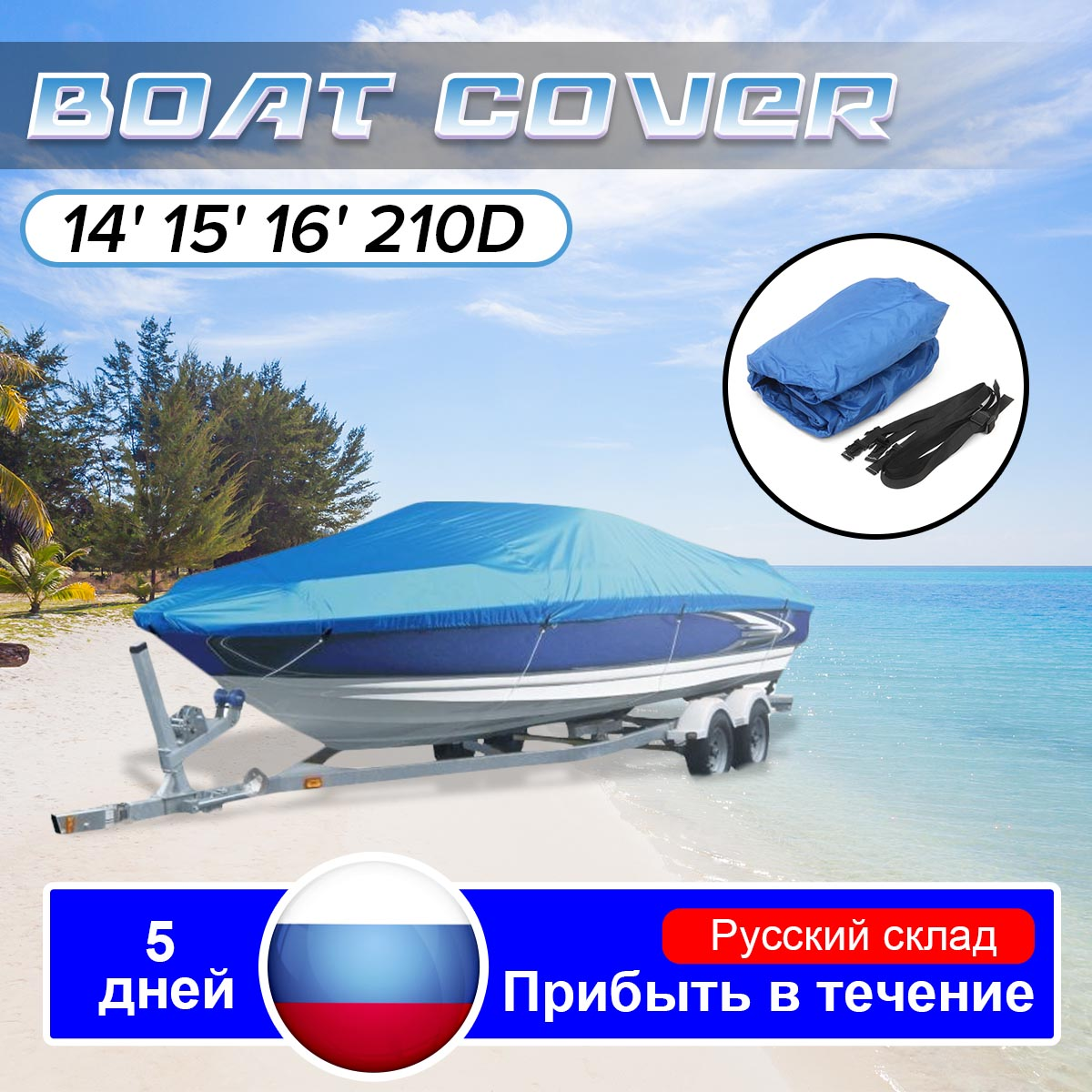 Heavy Duty 14-16ft Beam 90inch Trailerable 210D Marine Grade Boat Cover Waterproof UV Protected BlueHeavy Duty 14-16ft Beam 90inch Trailerable 210D Marine Grade Boat Cover Waterproof UV Protected Blue
