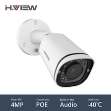H. вид PoE IP Камера 4mp H.265 камера cctv с Интернетом Камера s Открытый быстрый доступ к iPhone телефона Android Onvif NAS IP Камера s