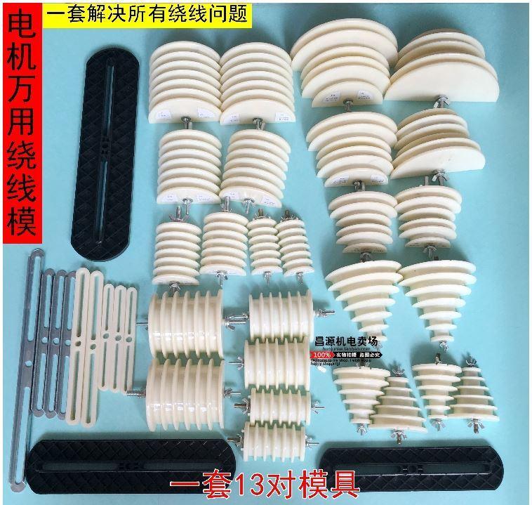 13 Set Motor Universal Winding Mold Maintenance Tools Powerful Motor Accessories