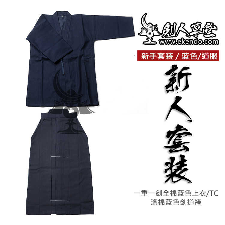 -IKENDO.NET-KH001-Kendo Uniform Set-Standaard-Navy KENDO UNIFORM SET voor beginners-kendo uniform kendo gi hakama set