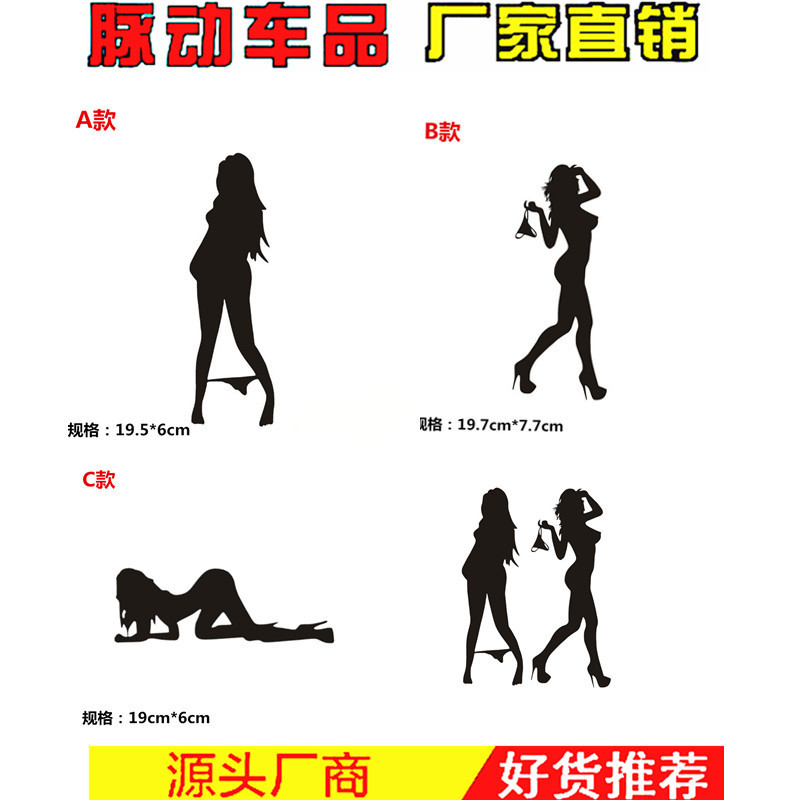 Cooperative Authentic Dreamcar Reflective Sexy Beauty Car Stickers Live Sex Bikini Beauty Ass Car Stickers Quality And Quantity Assured