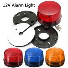 Высокое качество Водонепроницаемый 12V 120mA безопасно охранная сигнализация строб сигнала безопасности Предупреждение синий и красный цвета оранжевый мигающий светодиодный светильник