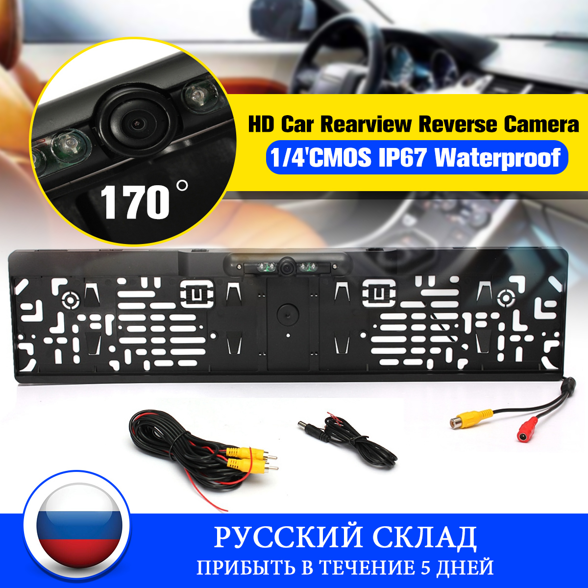 Waterproof European License Plate Frame Rear View Camera Auto Car Reverse Backup Parking Rearview 170 Degree Camera Night Vision