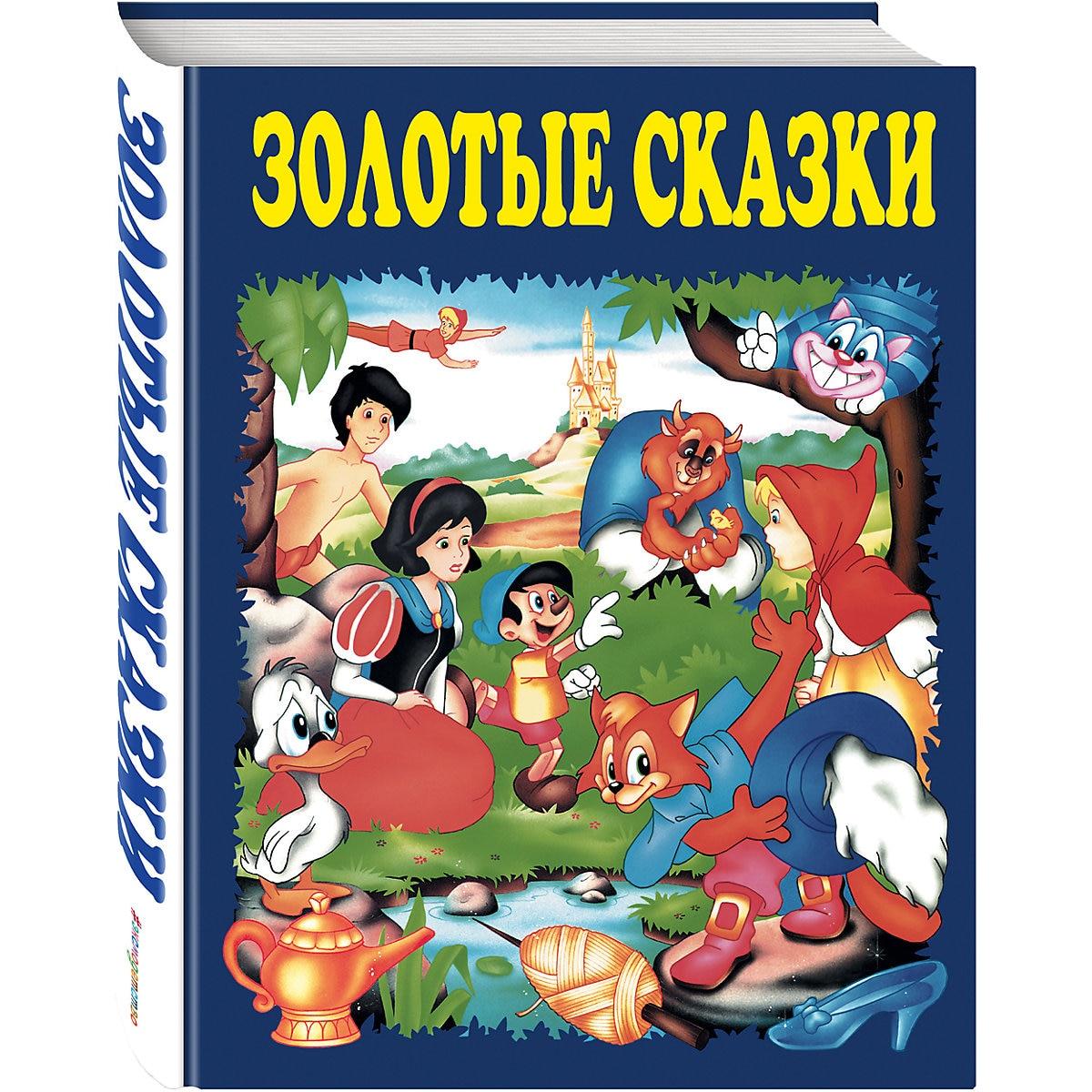 Books EKSMO 5535401 children…