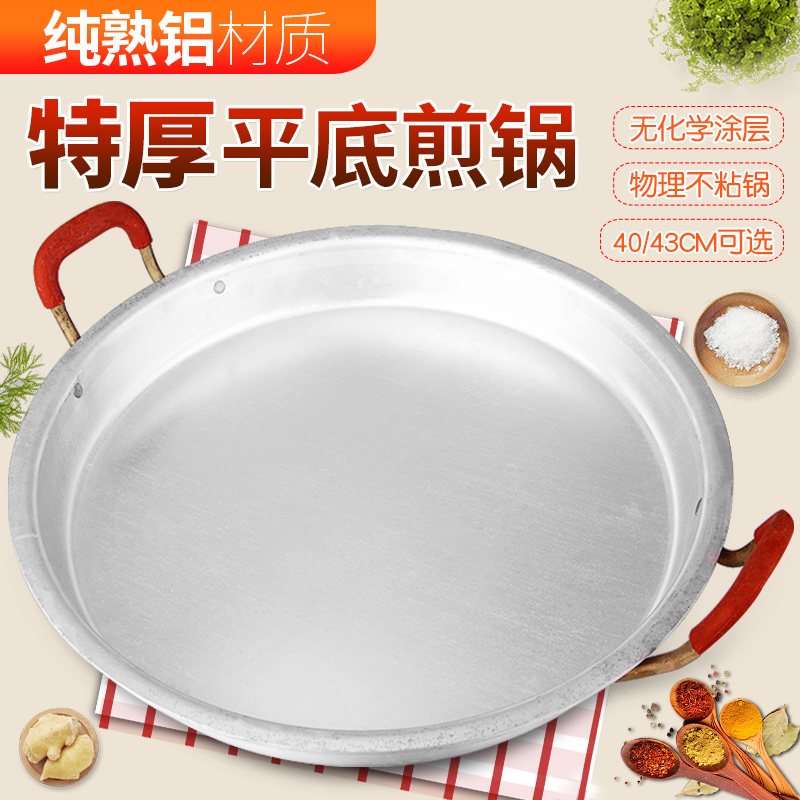 Thickened Old Style Flat Bottomed Aluminum Pot Frying Pan Non Stick Cake Pancake Fried Plain Bun Pure Manual Aluminum Paste