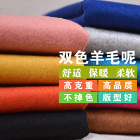 Tecidos Patchwork Two color Double sided Cloth Fabric Thickening Of Pure Color Clothing Overcoat Woolen Cashmere Wool Fabrics
