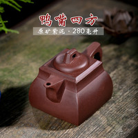 Hundred Believe Dark red Enameled Pottery Teapot Yixing Raw Ore Purple Mud Duck's Mouth Square Pot Purple Sand Teapot