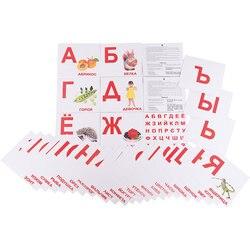 Набор обучающих карточек Вундеркинд с пелёнок Алфавит,34 штуки