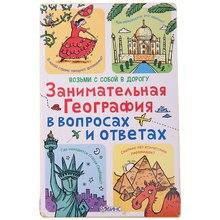 """Карточки в дорогу Робинс """"Занимательная география в вопросах и ответах"""""""