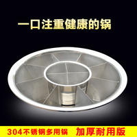 Chinese Sichuan stainless steel spicy hot pot Yuanyang soup pot sun basin chafingdish grids spicy string pan