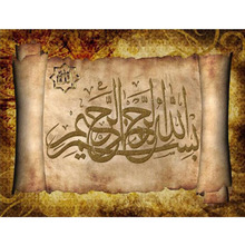 Holy Religious Diamond Painting Islamic Muslim Classical Full Square 5D Diamond Embroidery Mosaic Quran Calligraphy Wall Decor