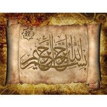 Kutsal dini elmas boyama İslam müslüman klasik tam kare 5D elmas nakış mozaik kuran kaligrafi duvar dekor