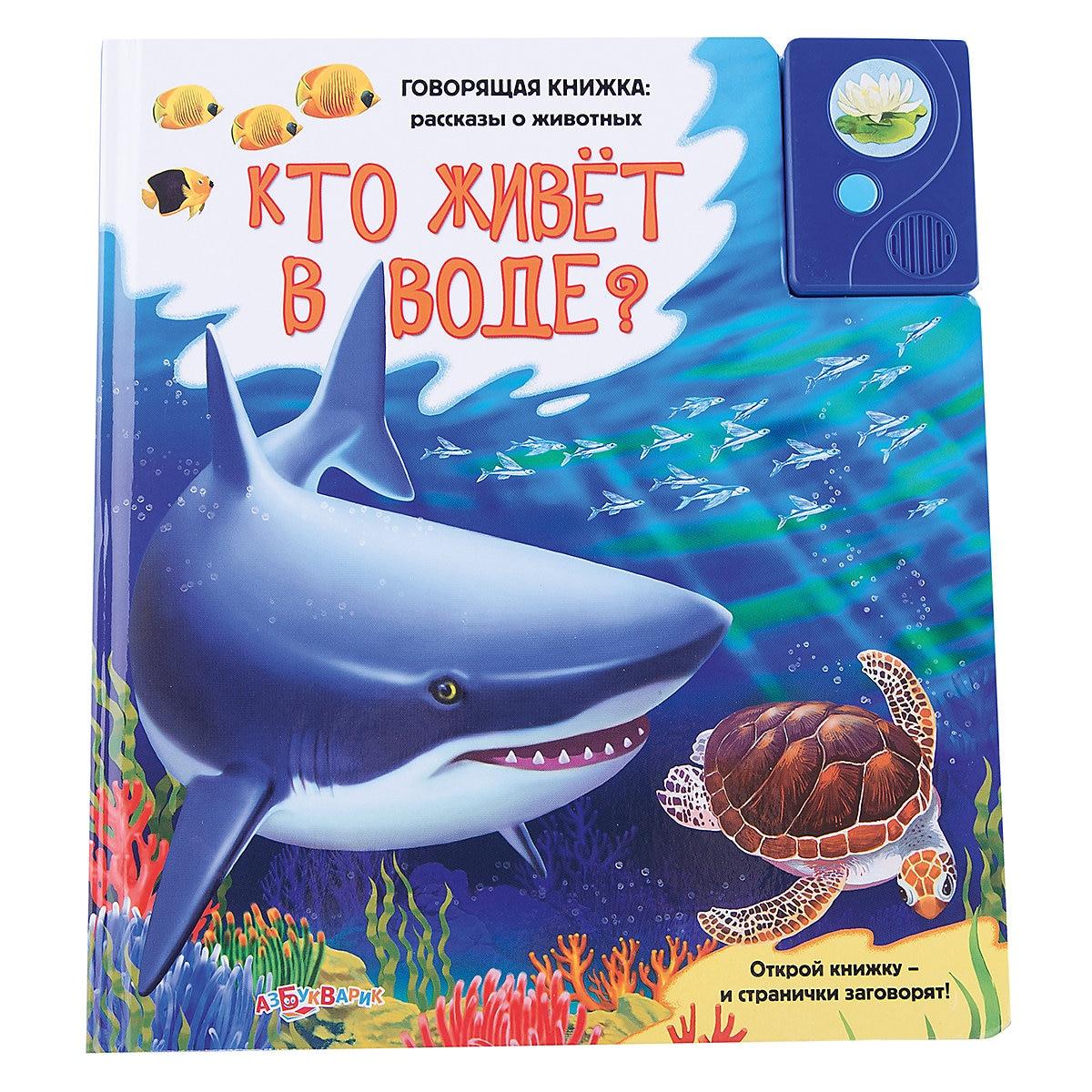 Azbukvarik Books 4951764 Education Electronic Baby Book MTpromo