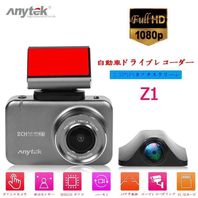 Anytek Z1 accessoires de caméra de véhicule 1080 p HD voiture DVR Dash caméra 2.35 pouces HD écran tactile double objectif 150 degrés caméra de tableau de bord