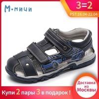 Качественные сандалии для мальчика