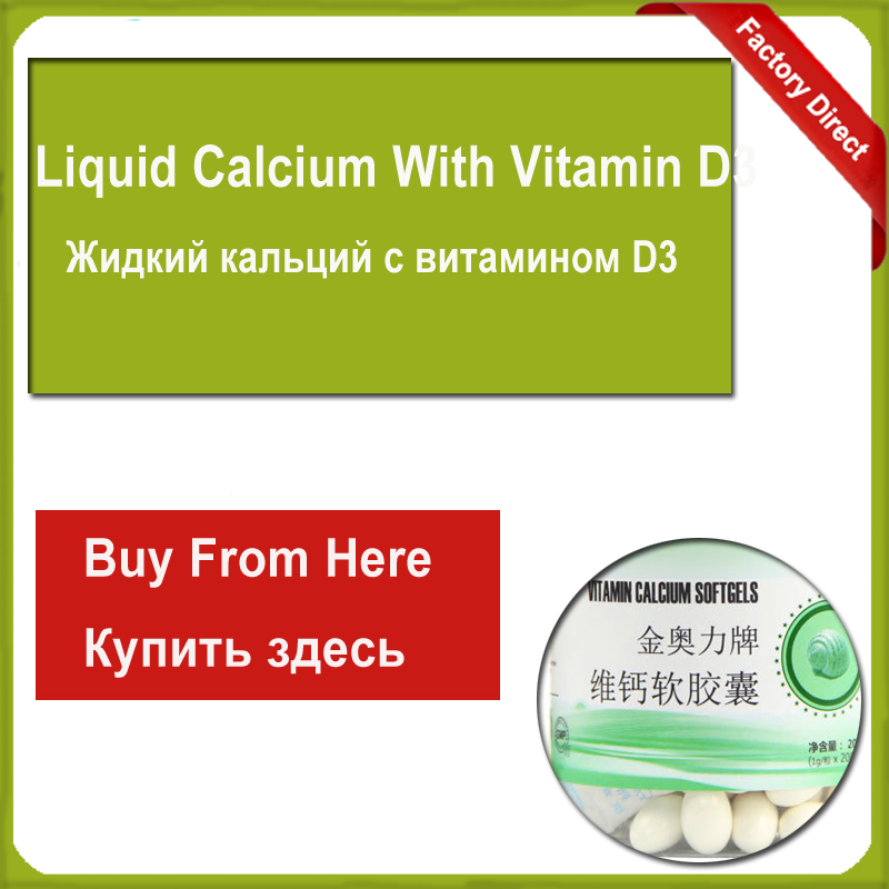 Liquid Calcium D3 Carbonate With Vitamin Free Shipping For Body Relaxation кальций other kirkland calcium d3 600mg 500