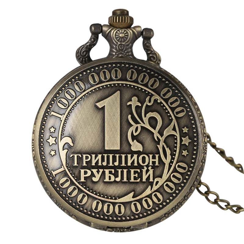 Retro Ancient Russia One Trillion Rubles Coins Medallion Pendant Bronze Pocket Watch Craft Necklace Crown Coin Collectibles Gift