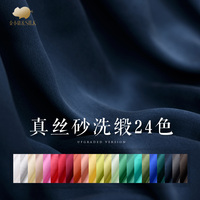 16 mm silk sand washed satin fabric 114 cm solid color silk fabric drape silk fabric for dress fabric satin silk cloth 24 color