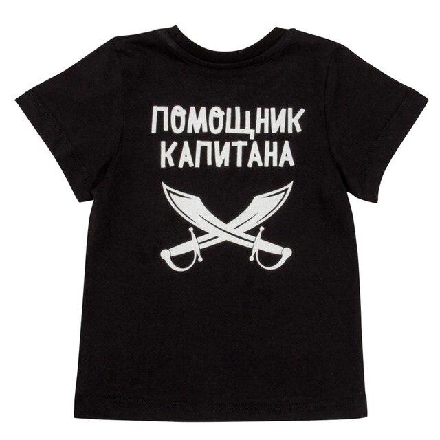 """Футболка детская KAFTAN """"Капитан"""""""